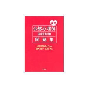 発売日:2019年05月 / ジャンル:哲学・歴史・宗教 / フォーマット:本 / 出版社:講談社 ...