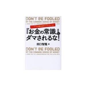 発売日:2019年04月 / ジャンル:ビジネス・経済 / フォーマット:本 / 出版社:秀和システ...