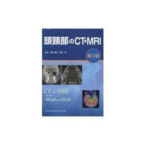 頭頸部のCT・MRI / 尾尻博也  〔本〕