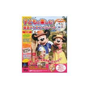 子どもと楽しむ!東京ディズニーリゾート2019‐2020 My Tokyo Disney Resor...