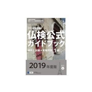 2019年度版1級仏検公式ガイドブック(CD付) / 駿河台出版社  〔本〕