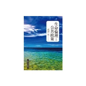 発売日:2019年07月 / ジャンル:社会・政治 / フォーマット:本 / 出版社:法政大学出版局...