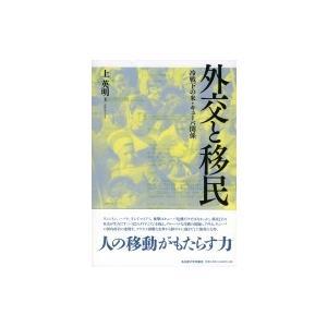発売日:2019年05月 / ジャンル:哲学・歴史・宗教 / フォーマット:本 / 出版社:名古屋大...