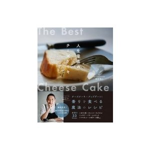 Mr.CHEESECAKE田村浩二 人生最高のチーズケーキ / 田村浩二  〔本〕