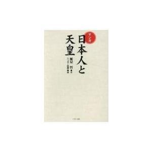 発売日:2019年04月 / ジャンル:文芸 / フォーマット:本 / 出版社:いそっぷ社 / 発売...