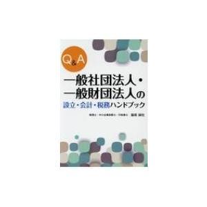 発売日:2019年06月 / ジャンル:ビジネス・経済 / フォーマット:本 / 出版社:清文社 /...