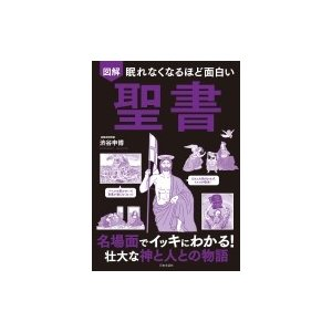 発売日:2019年06月 / ジャンル:哲学・歴史・宗教 / フォーマット:本 / 出版社:日本文芸...