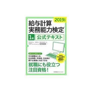 発売日:2019年05月 / ジャンル:ビジネス・経済 / フォーマット:本 / 出版社:日本能率協...