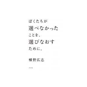 発売日:2019年05月 / ジャンル:文芸 / フォーマット:本 / 出版社:ポプラ社 / 発売国...