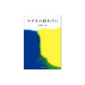 マチネの終わりに 文春文庫 / 平野啓一郎 ヒラノケイイチロウ  〔文庫〕