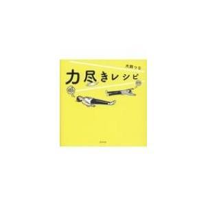 発売日:2019年04月 / ジャンル:実用・ホビー / フォーマット:本 / 出版社:光文社 / ...
