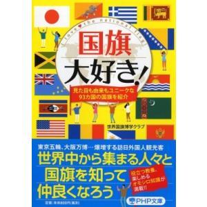 国旗大好き! PHP文庫 / 世界国旗博学クラブ  〔文庫〕