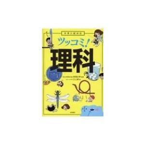 発売日:2019年04月 / ジャンル:物理・科学・医学 / フォーマット:本 / 出版社:永岡書店...