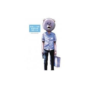 発売日:2019年05月 / ジャンル:コミック / フォーマット:コミック / 出版社:小学館 /...