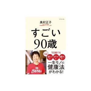 すごい90歳 / 奥村正子  〔本〕