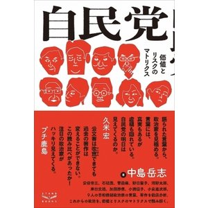 自民党 価値とリスクのマトリクス / 中島岳志  〔本〕
