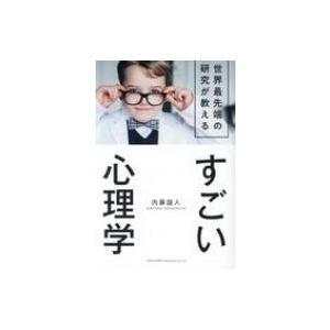 発売日:2019年04月 / ジャンル:文芸 / フォーマット:本 / 出版社:総合法令出版 / 発...