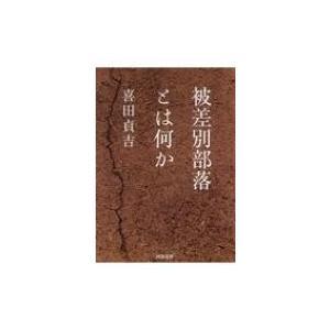 発売日:2019年05月 / ジャンル:社会・政治 / フォーマット:文庫 / 出版社:河出書房新社...