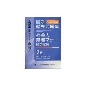 社会人常識マナー検定試験第21回〜第28回過去問題集2級 / 書籍  〔本〕|hmv