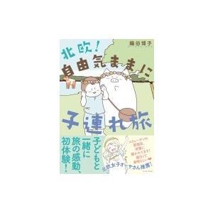 北欧!自由気ままに子連れ旅 コミックエッセイの森 / 織田博子  〔本〕|hmv