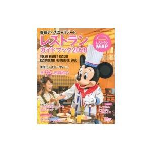 東京ディズニーリゾート レストランガイドブック 2020 My Tokyo Disney Resor...