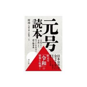 元号読本 「大化」から「令和」まで全248年号の読み物事典 / 所功  〔本〕