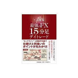発売日:2019年05月 / ジャンル:ビジネス・経済 / フォーマット:本 / 出版社:日本実業出...