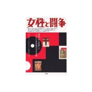 発売日:2019年05月 / ジャンル:社会・政治 / フォーマット:本 / 出版社:青弓社 / 発...