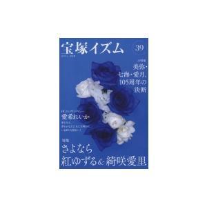 宝塚イズム39 特集 さよなら紅ゆずる  &  綺咲愛里 / 薮下哲司  〔全集・双書〕