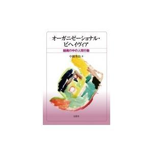 発売日:2019年05月 / ジャンル:ビジネス・経済 / フォーマット:本 / 出版社:文眞堂 /...