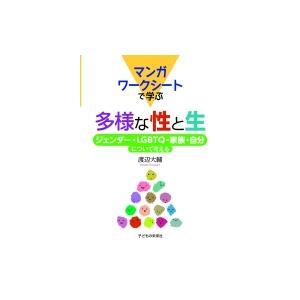 発売日:2019年05月 / ジャンル:語学・教育・辞書 / フォーマット:本 / 出版社:子どもの...