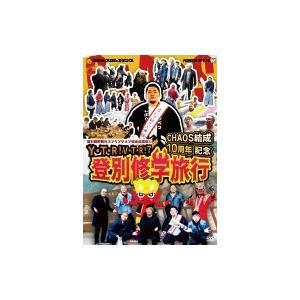 Y・T・R!V・T・R!VII CHAOS結成10周年記念 登別修学旅行  〔DVD〕
