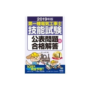 第一種電気工事士技能試験公表問題の合格解答 2019年版 / オーム社  〔本〕