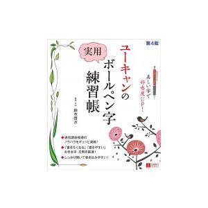 ユーキャンの実用ボールペン字練習帳 / 鈴木啓水  〔本〕