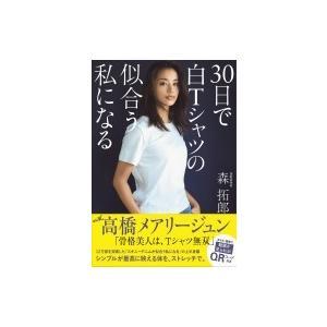 30日で白Tシャツの似合う私になる 美人開花シリーズ / 森拓郎  〔本〕