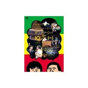 オードリーのオールナイトニッポン 10周年全国ツアー in 日本武道館  〔DVD〕