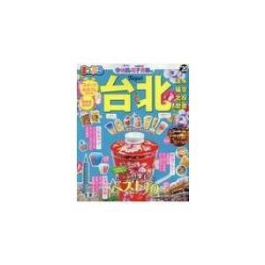 まっぷる 台北 まっぷるマガジン / マップル編集部  〔ムック〕