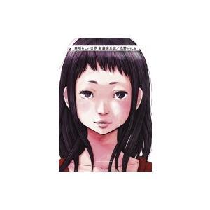 発売日:2019年05月 / ジャンル:コミック / フォーマット:本 / 出版社:小学館 / 発売...