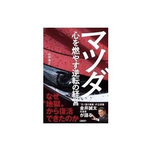 マツダ 心を燃やす逆転の経営 / 山中浩之  〔本〕|hmv