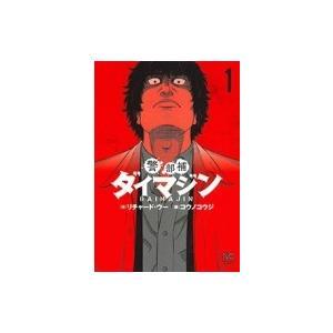 警部補ダイマジン 1 ニチブン・コミックス / コウノコウジ  〔コミック〕