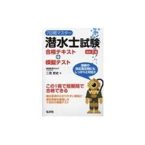 7日間マスター 潜水士試験 合格テキスト+模擬テスト / 二見哲史  〔本〕