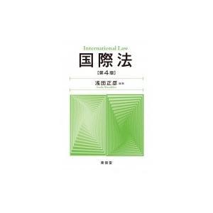 国際法 / 浅田正彦  〔本〕