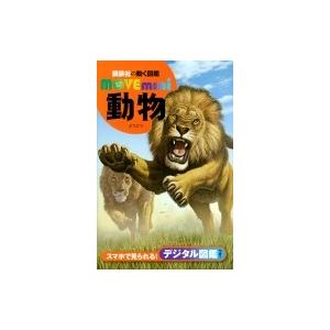 動物 Move Mini / 講談社  〔図鑑〕