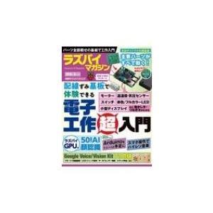 発売日:2019年05月 / ジャンル:建築・理工 / フォーマット:ムック / 出版社:日経bp社...