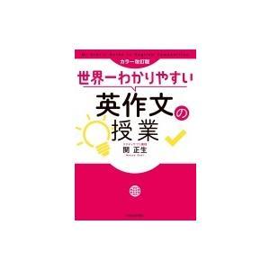 世界一わかりやすい英作文の授業 / 関正生  〔本〕