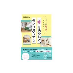 発売日:2019年05月 / ジャンル:実用・ホビー / フォーマット:本 / 出版社:同文舘出版 ...