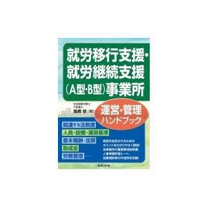 発売日:2019年05月 / ジャンル:社会・政治 / フォーマット:本 / 出版社:日本法令 / ...