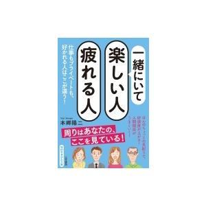 発売日:2019年05月 / ジャンル:社会・政治 / フォーマット:文庫 / 出版社:三笠書房 /...