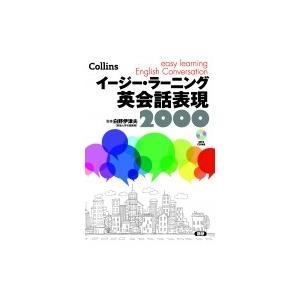 発売日:2019年05月 / ジャンル:語学・教育・辞書 / フォーマット:本 / 出版社:語研 /...