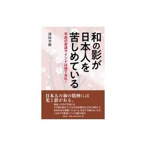 発売日:2019年05月 / ジャンル:社会・政治 / フォーマット:本 / 出版社:展転社 / 発...